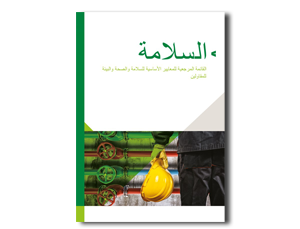 Arabisch Vca Basis
